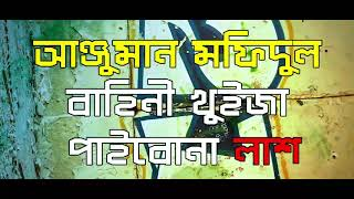 Showdown | Taurra Safa | Mr. Judge | MCC e Mac | Real storm | Somrat Sij | Bangla Rap