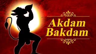 Akdam Bakdam | Shri Hanuman  | Devotional