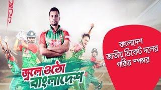 Gala Round || Bangladesh National Cricket Team || Odommo Jersey Design Contest