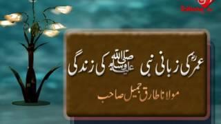 Umar (RA) Ki Zabani Nabi (SAW) Ki Zindagi | Molana Tariq Jameel Sahab