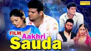 Aakhri Sauda  | आखरी सौदा | Megha Mehar, Anil Ambawat | Haryanvi Full Film 2017 | Sonotek Film