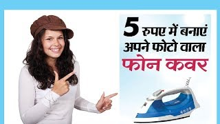 How to Print Your Photo on Mobile cover at Home - Using Electric Iron By ASSA Computer