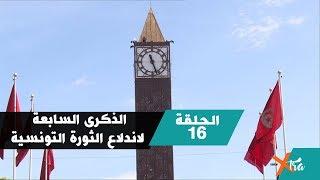 الذكرى السابعة لاندلاع الثورة التونسية  - الحلقة ١٦ - الجزء ٣- بي بي سي إكسترا