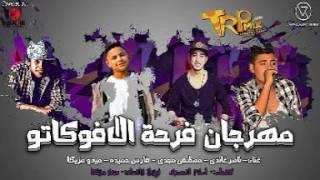 مهرجان علي وضعنا شبيك لبيك ميدو مزيكا فراس جميدة عاندي مصطفي مجدي 2018