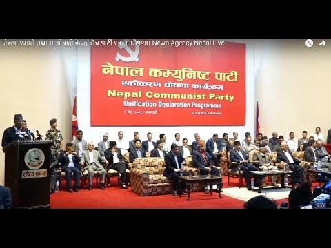 Xxx Mp4 नेकपा एमाले तथा माओबादी केन्द्र बीच पार्टी एकता घोषणा। News Agency Nepal Live 3gp Sex