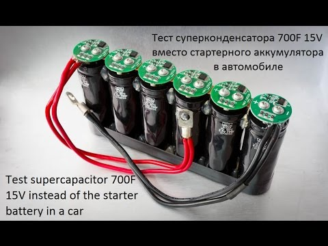 Аккумулятор конденсатор своими руками