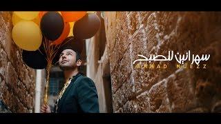 أحمد معز - سهرانين للصبح (فيديو كليب) HD