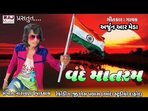 Xxx Mp4 Vande Matarm Arjun R MEDA New Song Desh BHAKTI 2018 New 15 August Special RAJ MUSIC 3gp Sex