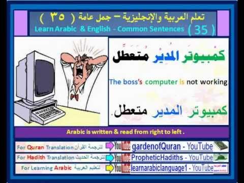 Xxx Mp4 200 Arabic Amp English Sentences 200 جملة عربي وإنجليزي Flv 3gp Sex