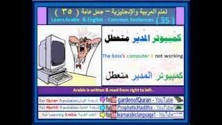 200 Arabic & English Sentences 200 جملة عربي وإنجليزي.flv