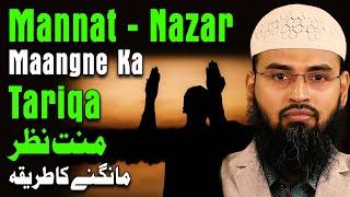 Mannat - Nazar Mangne Ka Bayan By Adv. Faiz Syed