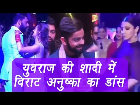 Xxx Mp4 Virat Kohli Anushka Sharma Dancing At Yuvraj Hazeel Goa Wedding Watch Video वनइंडिया हिन्दी 3gp Sex
