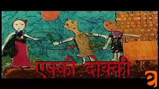 एक्की दोक्की Ekki Dokki | Class 2 Hindi | NCERT/CBSE | From Kids Eguides