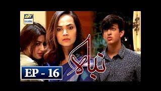 Nibah Episode 16 - 19th April 2018 - ARY Digital Drama