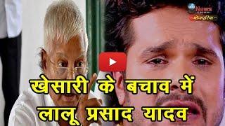 खेसारी के बचाव में लालू प्रसाद यादव…   Lalu Comes Out In Supprort Of Khesari Lal