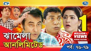 Jhamela Unlimited   Episode 76 - 79   Bangla Comedy Natok   Mosharrof Karim   Shamim Zaman   Prova