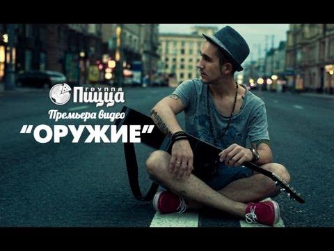 Xxx Mp4 ГРУППА ПИЦЦА Оружие Премьера Официальный клип 3gp Sex