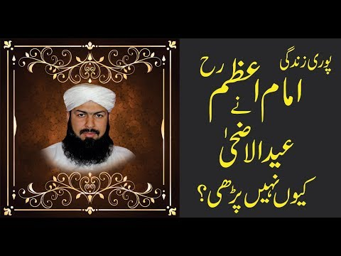 Imam E Azam (R.a) Ny Pori Zindgi Eid Ul Azha Q Nahi phari Mufti_Abdul_Wahid_Qureshi_