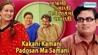 Kakani Kamani Padosan Ma Samani - Part 1 Of 13 - Pankaj Soni - Kalyani Thakkar - Gujarati Natak