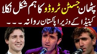 Justin Trudeau lookalike an Afghan singing star wow