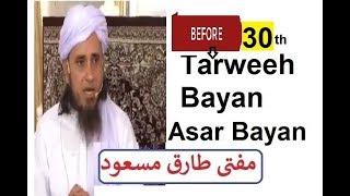 Mufti Tariq Masood Latest Bayan Before 30thTaraweeh After Asar 14 June, 2018