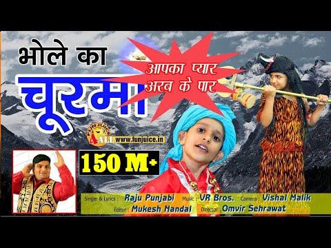 भोले का चूरमा #Bhole Ka Churma #Shiv Bhajan Hindi😊Bhole Baba Bhajan #Raju Punjabi #VR Bros #2018