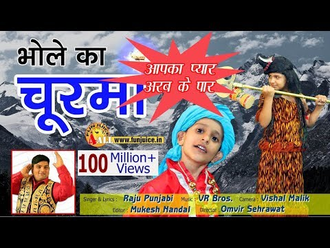 Xxx Mp4 New Bhole DJ Song भोले का चूरमा Bhole Ka Churma Bhole Baba Bhajan Raju Punjabi VR Bros 2017 3gp Sex