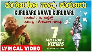 Kurubaro Naavu Kurubaro Lyrical Video Song | C Ashwath | Shishunala Sharif | Kannada Folk Songs