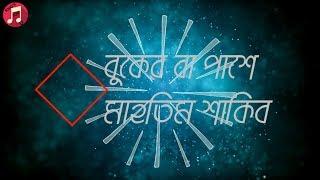 Buker Ba Pashe | বুকের বাঁ-পাশে | Mahtim Shakib | Lyrics |
