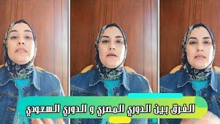 الفرق بين الدوري المصري و الدوري السعودية