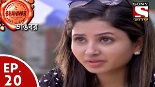 Bhanwar - ভাঙবর  - Episode 20 - Husband Vs Husband