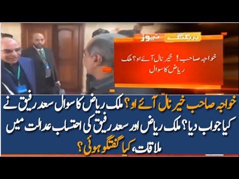 Xxx Mp4 Malik Riaz Meets Saad Rafiq In Court 3gp Sex