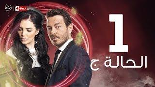 El Hala G Series / Episode 1 - مسلسل الحالة ج - الحلقة الأولى