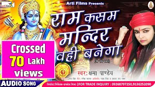 राम कसम मंदिर वहीं बनेगा|| HD Supar Hit Ram Bhajan 2017 || Kshama Pandey jai hind
