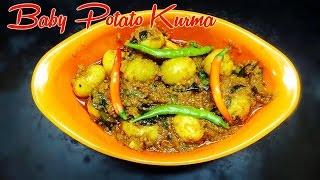 Baby Potato Kurma Chinna Bangala dumpala Kurma(బంగాళాదుంపల కుర్మా)