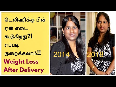 Xxx Mp4 Weight Loss Tips After Delivery டெலிவரிக்கு பின் எடை குறைப்பது எப்படி Weight Gain After Pregnancy 3gp Sex