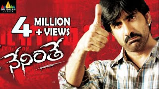 Neninthe Telugu Full Movie | Latest Telugu Full Movies | Ravi Teja,Siya | Sri Balaji Video