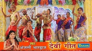 Anjali Bhardwaj (2018) -लाले ओढ़उलवा - भोजपुरी देवी पचरा || Bhojpuri Bhakti Song New