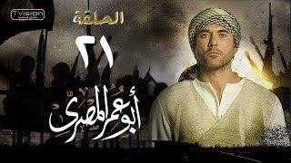 مسلسل أبو عمر المصري – الحلقة الحادية والعشرون | أحمد عز | Abou Omar Elmasry - Eps 21