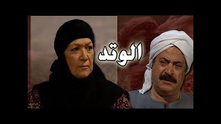 مسلسل ״الوتد״ ׀ هدى سلطان – يوسف شعبان ׀ الحلقة 01 من 25