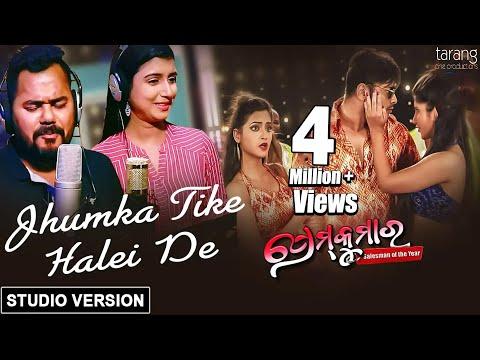 Xxx Mp4 Jhumka Tike Haleide Official Studio Version Prem Kumar Ashutosh Diptirekha Anubhav 3gp Sex