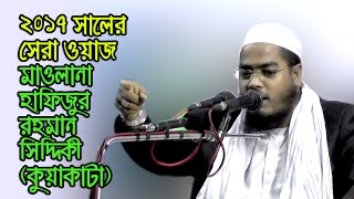 New Bangla Waz-2016 । মাওলানা হাফিজুর রহমান সিদ্দিকী (কুয়াকাটা)। hafizur rahman siddiq waz 2016