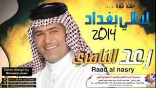 رعد الناصري زنجيل ردح بدون توقف من حفلة ليالي بغداد# raadal nasry