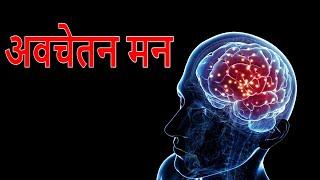 अपने दिमाग को बिजली की तरह तेज़ करो   Best Ways to Boost Your Brain Power and the Subconscious Mind
