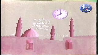 فاصل حان الان موعد اذان المغرب - ذكريات زمان