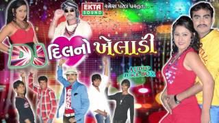 Mari Rangili Radha No  | DJ Dil No Kheladi | Jignesh Kaviraj | Gujarati