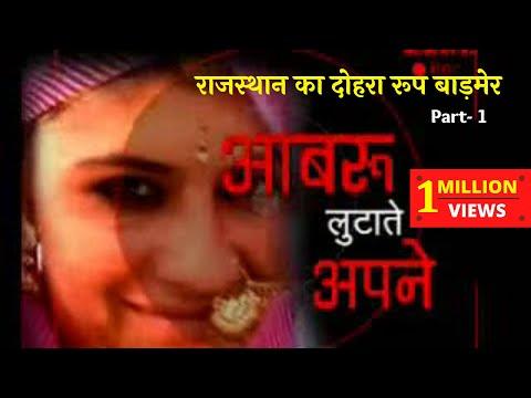 Xxx Mp4 Watchdog Badmer Rajasthan Seg 1 3gp Sex