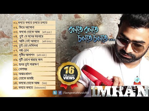 Xxx Mp4 Bolte Bolte Cholte Cholte By Imran বলতে বলতে চলতে চলতে Full Audio Album 3gp Sex