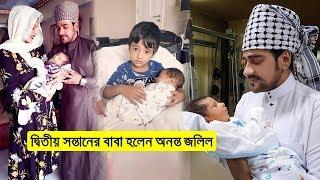 দ্বিতীয় সন্তানের বাবা হওয়ার পরে ফেসবুকে যা বললেন অনন্ত জলিল | Ananta Jalil Second Baby News