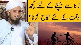 Zina Se Bachne Ke Liye Kuch Waqt Ke Liye Nikah Karna? Mutah? Mufti Tariq Masood